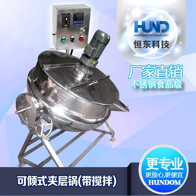 不锈钢果酱锅 熬糖果锅 搅拌夹层锅 电加热夹层锅 蒸汽蒸煮锅