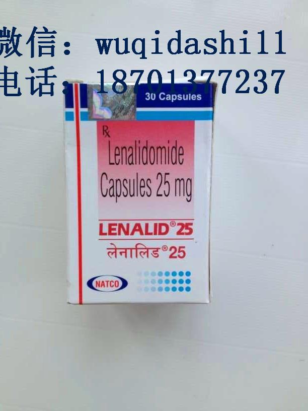 出售印度来那度胺 印度来那度胺价格