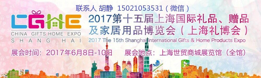 2017上海国际礼品展