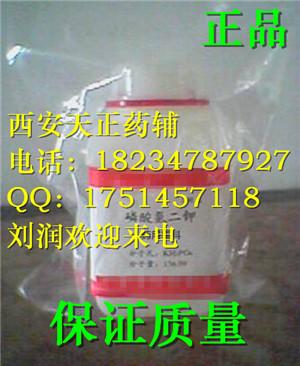 磷酸氢二钠- 级辅料 符合药典标准