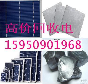 北京光伏组件回收_北京光伏组件回收公司