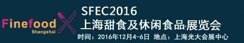 2016中国上海休闲食品展