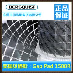 批發銷售美國貝格斯GP1500R玻璃纖維硅膠墊片