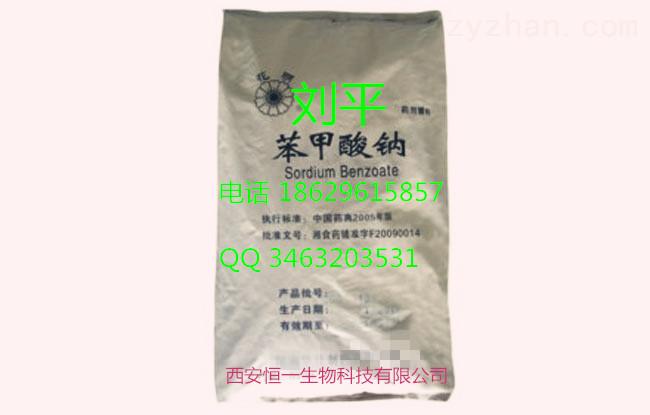 苯甲酸钠厂家直销现货出售超低价供应高品质资质齐全性质性能应用用途