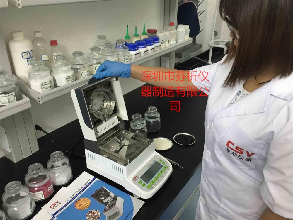 香料香精水分测定仪