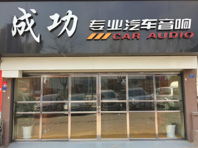 青岛成功专业汽车音响无损改装店