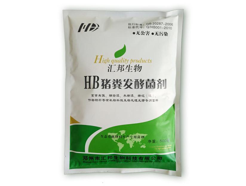 汇邦猪粪发酵剂低价批发有机肥腐熟堆肥无臭味除臭效果好