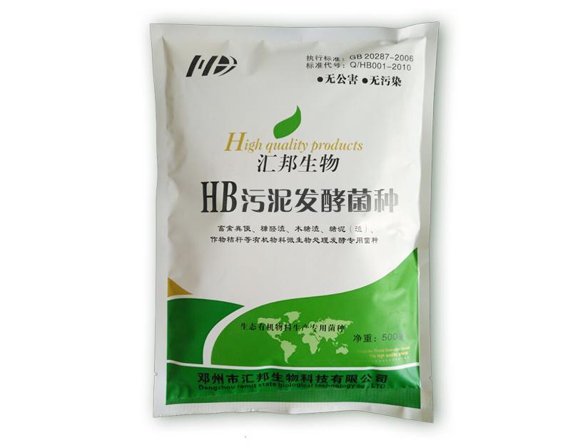 污泥处理发酵有机肥使用汇邦生物发酵菌腐熟快