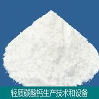 节能 的轻质碳酸钙生产技术和必威体育备用