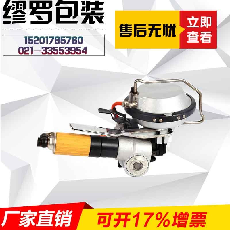 金属管材气动打包机 13-19mm钢带打包机 彩钢瓦捆扎机
