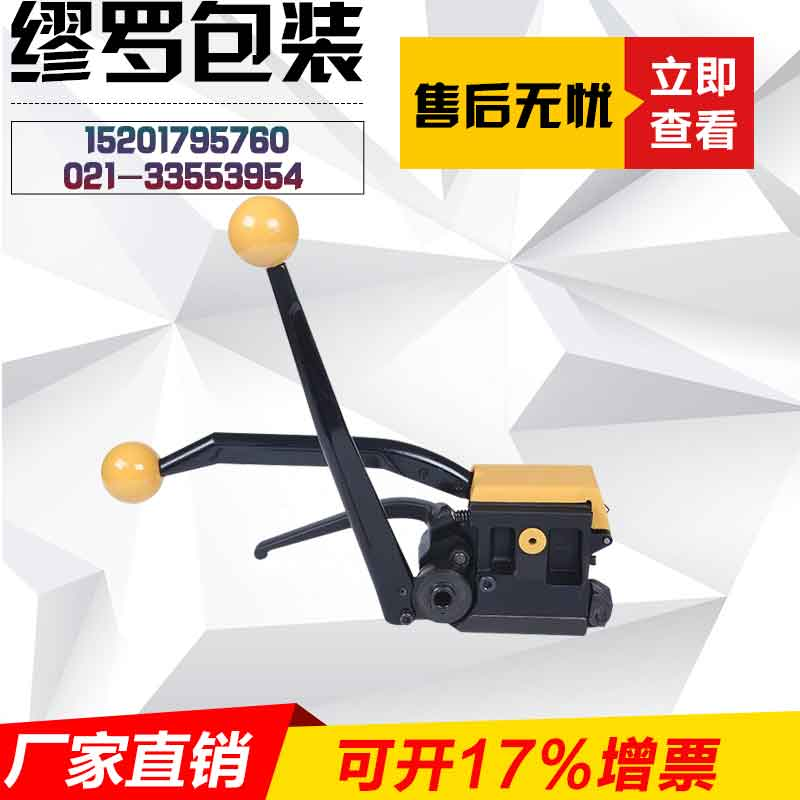 木方打包机 手动铁皮钢带打包机 小型手持式捆扎机