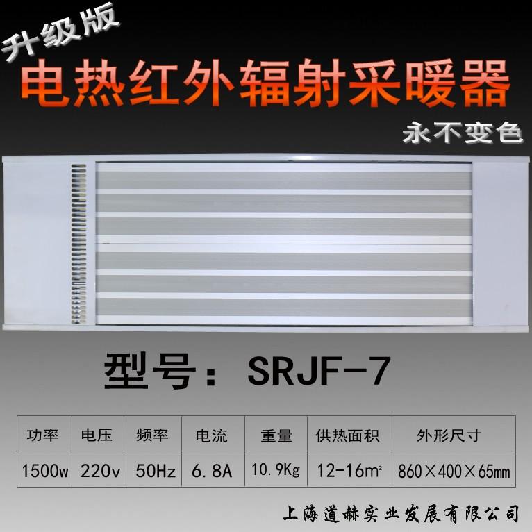烟台市远红外辐射板 顶棚辐射电加热器高温瑜珈房专用加热必威体育备用SRJF-7