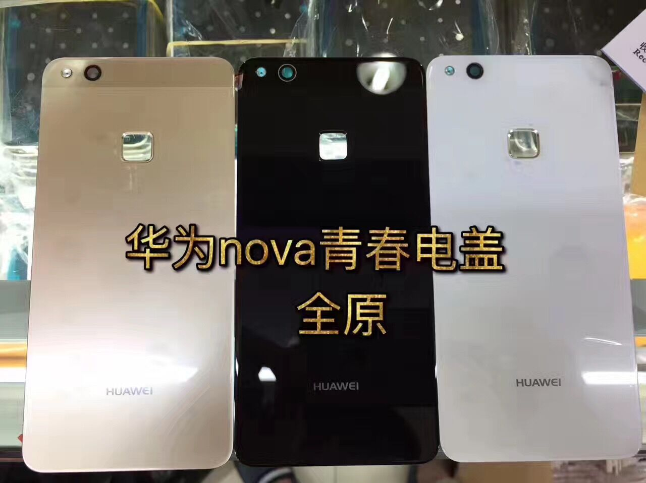 收购OPPOR11plus手机液晶屏幕总成小米6外壳隔板电盖
