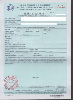 深圳兽医卫生证书