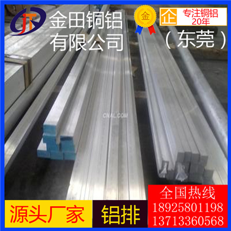 国标环保铝扁排保温强