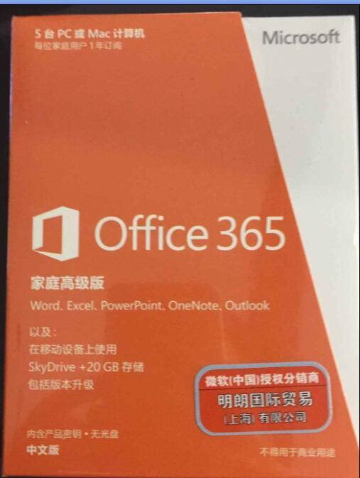 正版office365家庭版