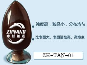 纳米氮化钽粉