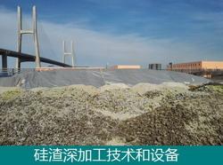 工業硅渣深加工技術和設備