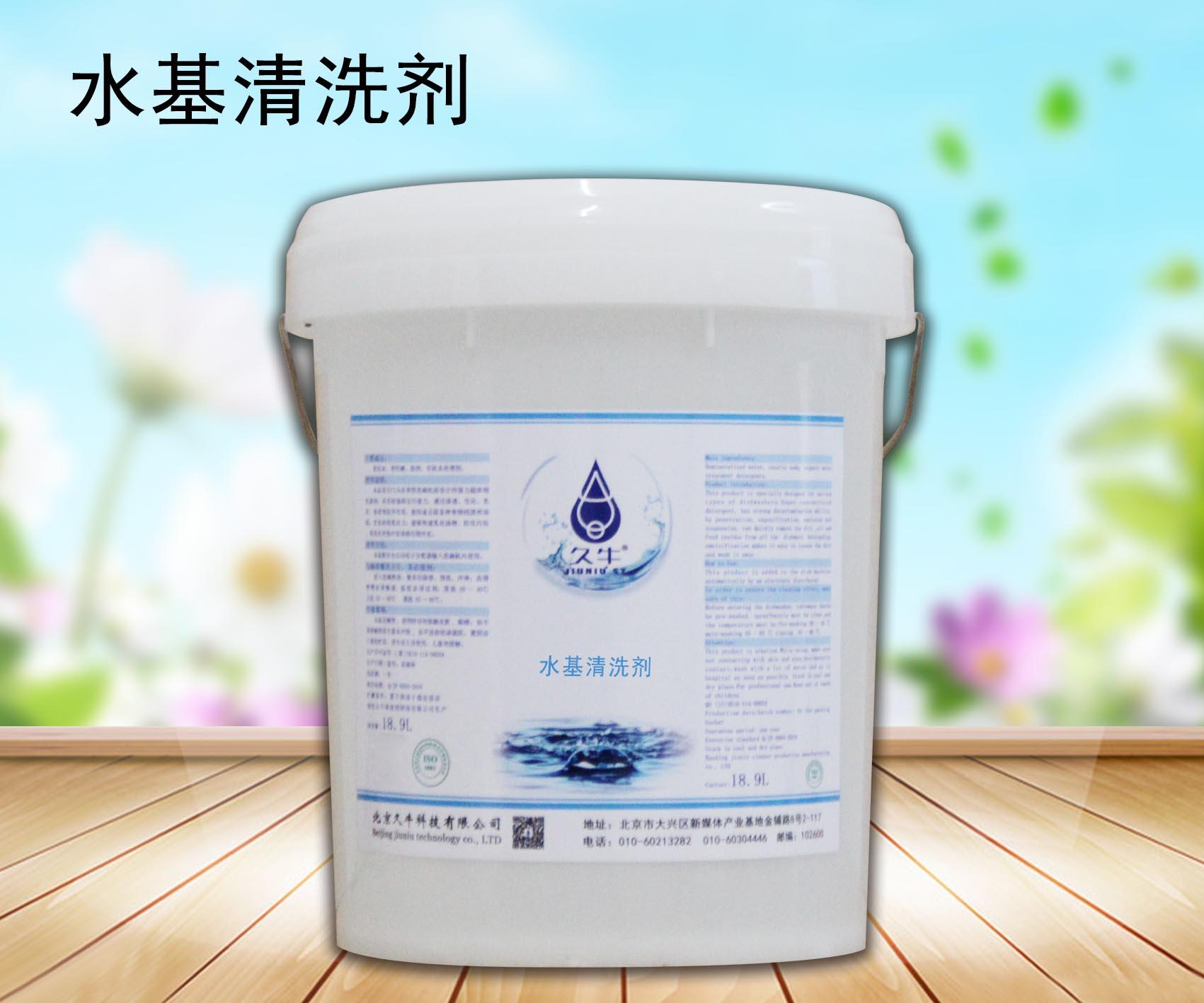 久牛工业水基清洗剂