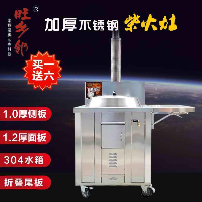 旺乡邻XW-808家用商用全新不锈钢可移动柴火灶