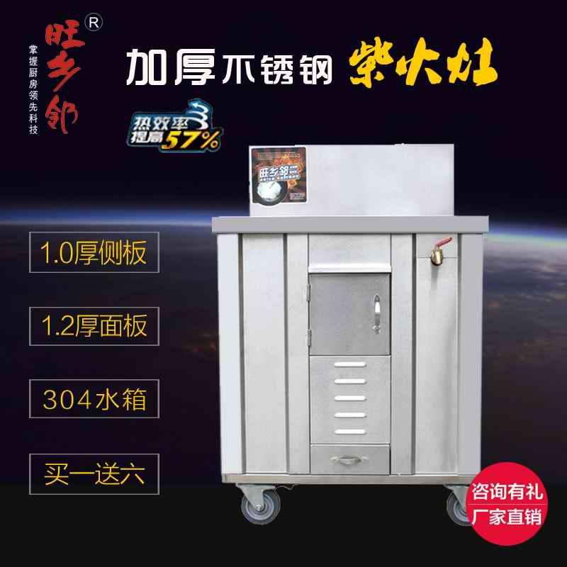 旺乡邻XW-801商用家用可移动不锈钢柴火灶
