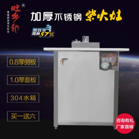 旺鄉鄰XW-888全新商用家用不鏽鋼可移動節能省柴柴火竈