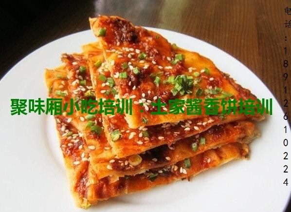 培訓醬香餅杭州哪里有?蘇州聚味廂小吃培訓學校教土家醬香餅