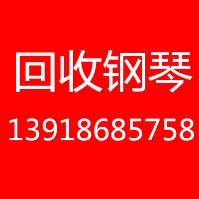 上海回收钢琴