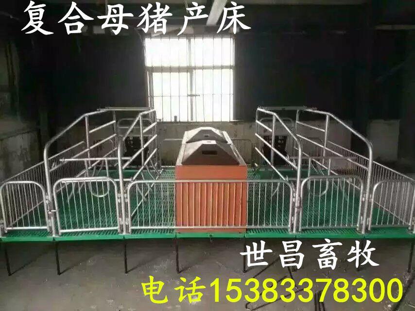 世昌畜牧出售2.4*3.6双体母猪产床价格