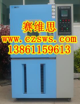 西安高低温湿热试验箱/西安恒温恒湿试验箱