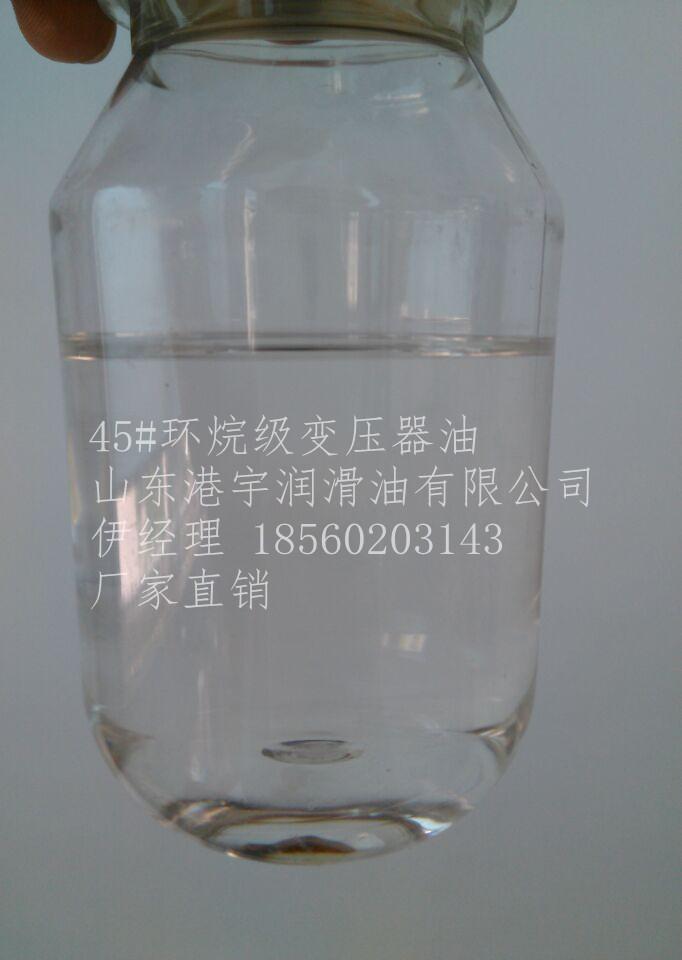 山东国标变压器油生产商 山东港宇润滑油有限公司
