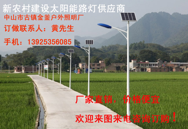 农村街道太阳能路灯、乡村太阳能路灯、锂电池太阳能路灯