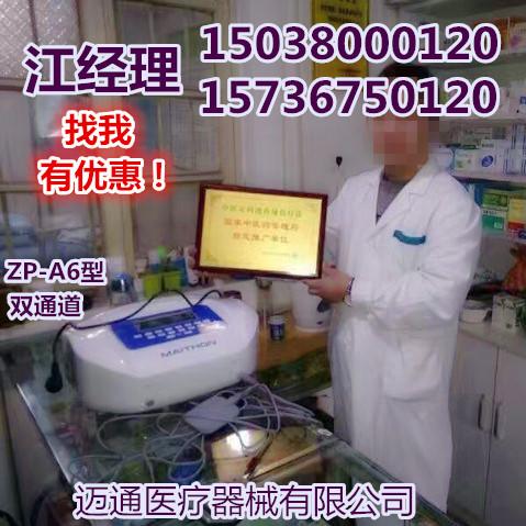 中医定向透药治疗仪 离子经皮导入仪