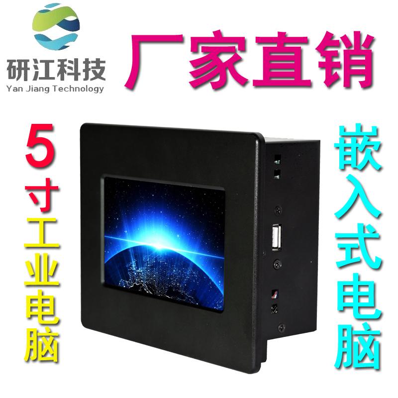 5寸工業平板電腦三維打印
