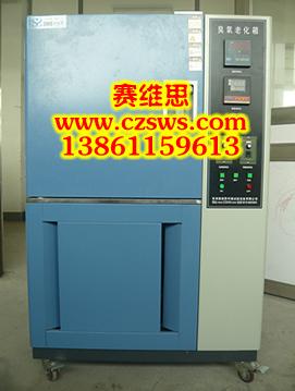 扬州臭氧老化试验箱/高邮橡胶耐臭氧老化箱