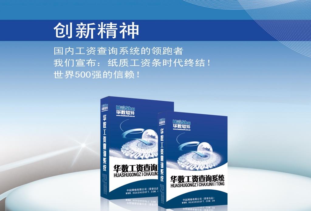 河南企業工資查詢系統找河南中起科技有限公司更權威