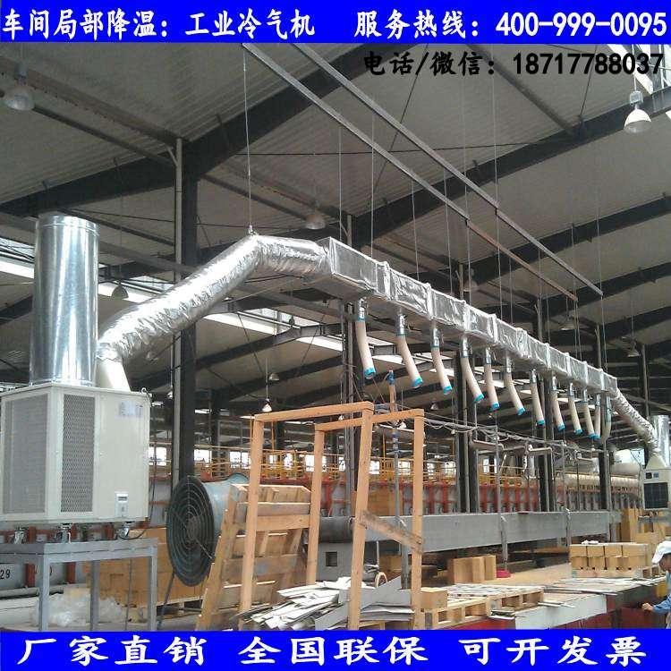 阳江SAC-80B 冷却空调 高大空间厂房制冷降温空调