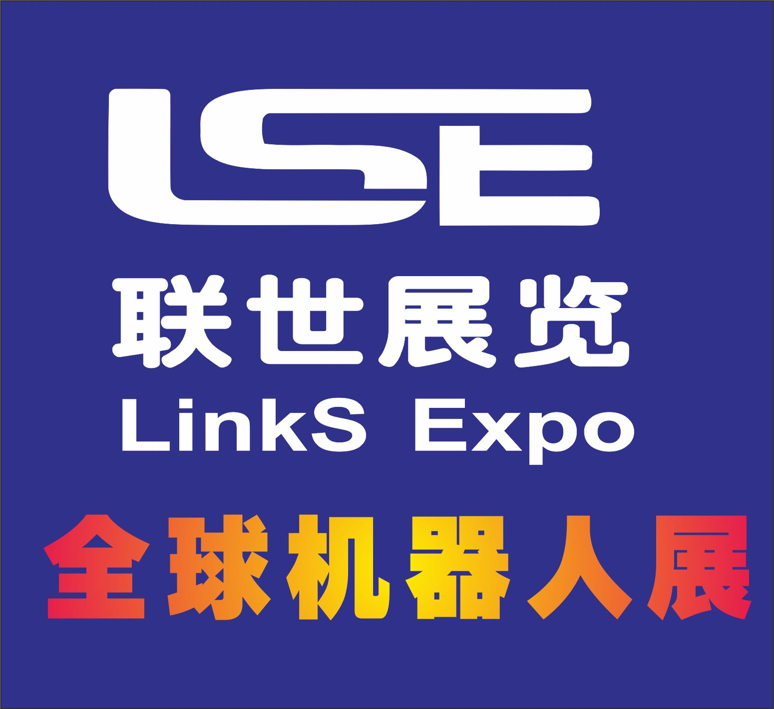 2017年台湾机器人与智慧自动化展(参展参观团)