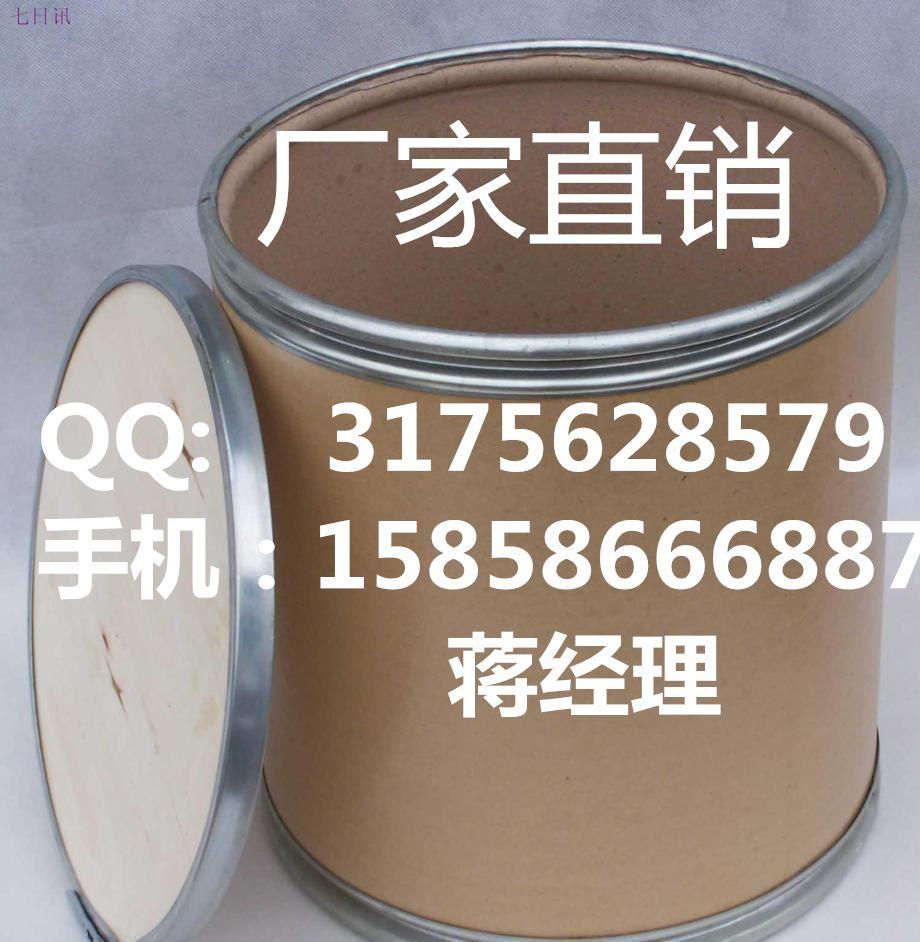 章胺盐酸盐 CAS 770-05-8