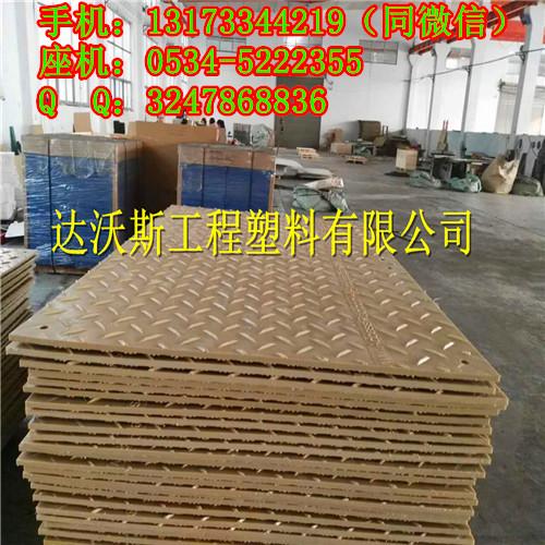 达沃斯聚乙烯板材防滑聚乙烯铺路板质量保证