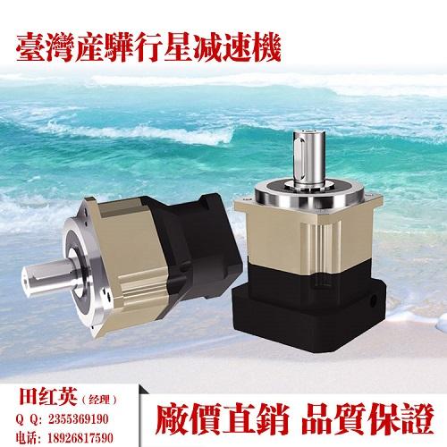 台湾产骅,安川伺服减速机,AB060-3-S2-P2