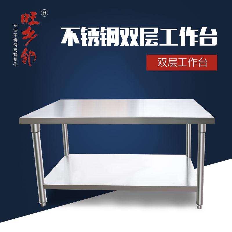旺乡邻304不锈钢组装工作台厨房切配台酒店食堂工作台