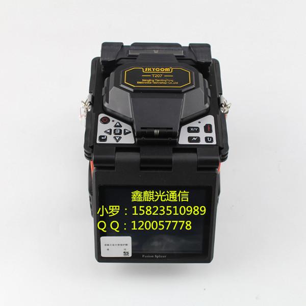 重慶天興通T-207H光纖熔接機價格