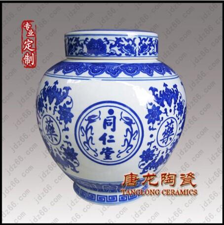 陶瓷药罐 陶瓷茶叶罐 陶瓷罐厂家