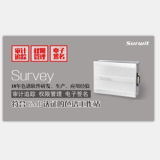 审计追踪 survey 色谱工作站