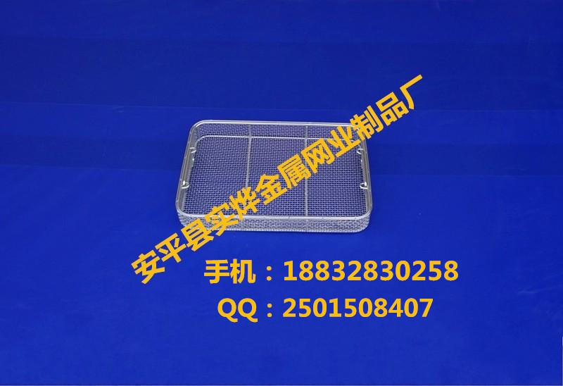 醫療器械編織網筐 醫用滅菌消毒籃筐 耐高溫不易生銹醫用托盤