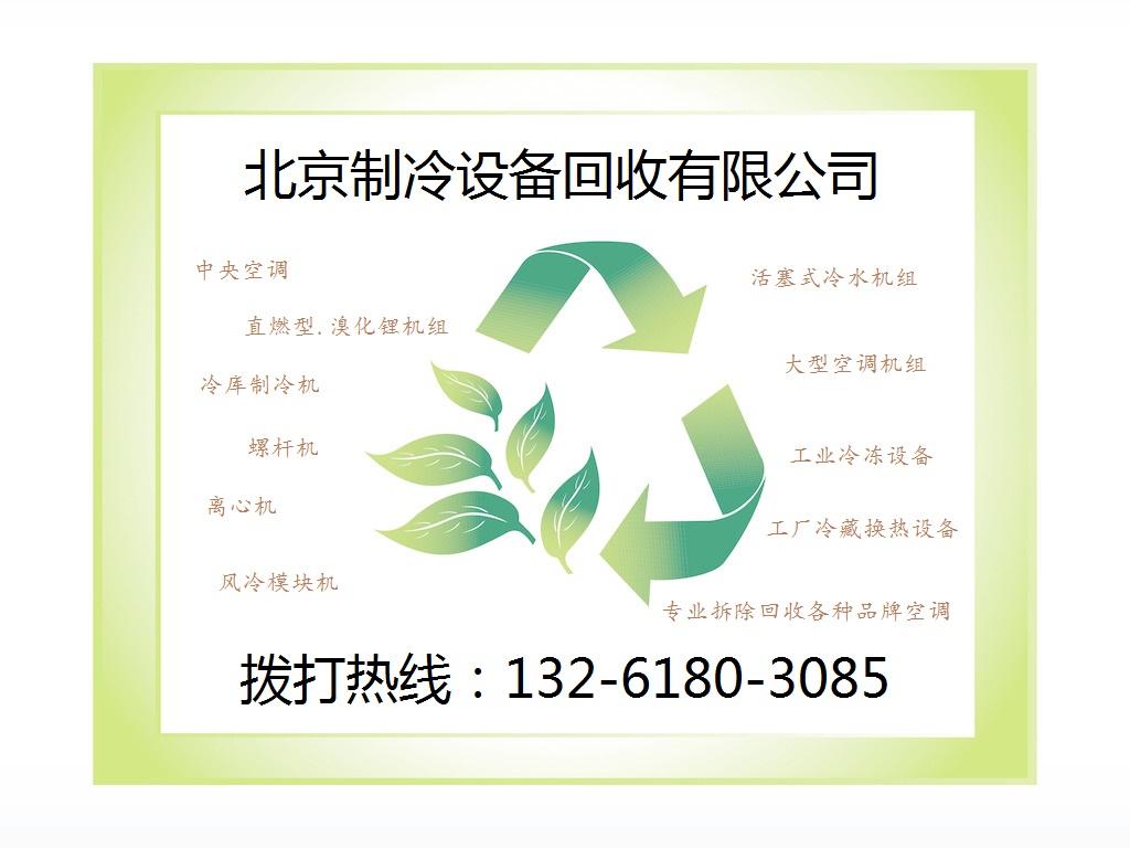 北京溴化锂机组回收,二手溴化锂制冷机回收