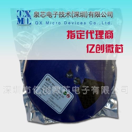 供應QX5256 LED手電筒專用IC