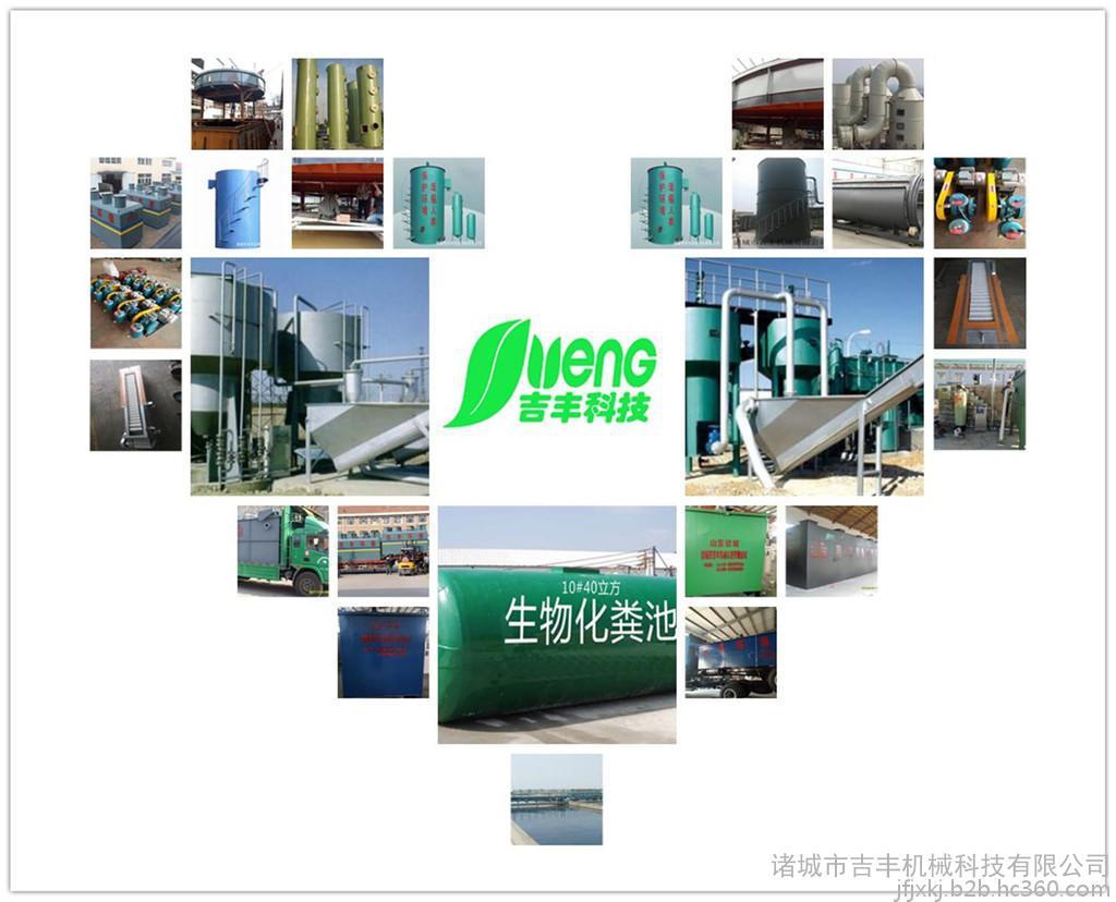 安徽吉丰溶气气浮设备 屠宰污水气浮机 污水处理设备