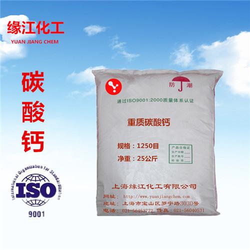 超细重质碳酸钙1250目